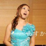 クラシックヴォーカルを趣味にしませんか?