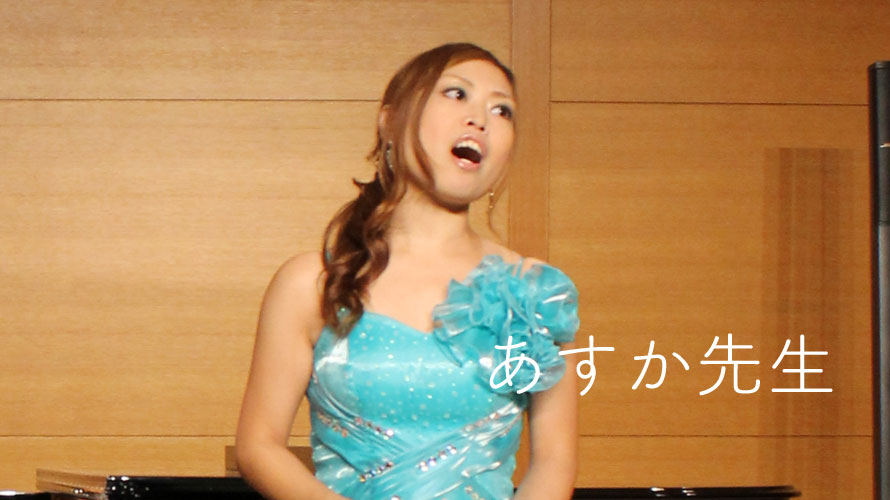 声楽・教室・オペラ・レッスン・東京・渋谷 アースヴォーカルクラシック