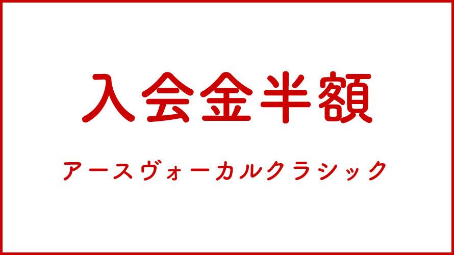 体験レッスン時の入会で特典!!