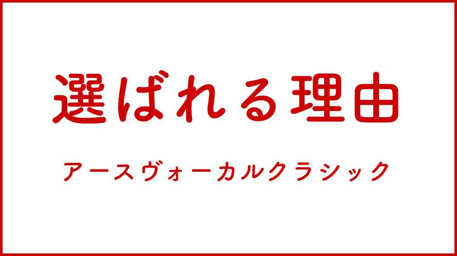 東京・渋谷・声楽・選ばれる理由